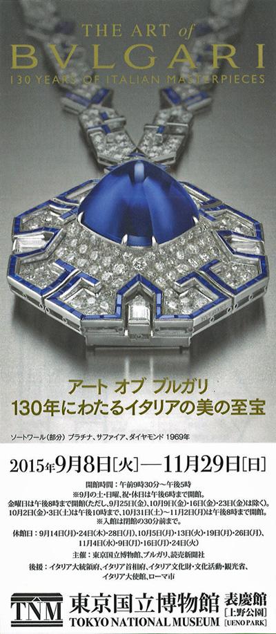 Sapphire Sautoir