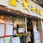 香港STYLE Vol.3 ローカルレストラン 茶餐廳 (2018.01.20)
