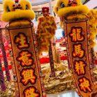 香港STYLE Vol.58 旧正月の舞獅 (2019.02.09)
