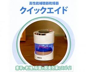 クイックエイド 補聴器乾燥機