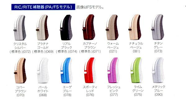 補聴器カラーバリエーション