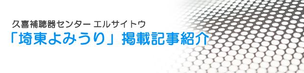 「埼東よみうり」掲載記事紹介