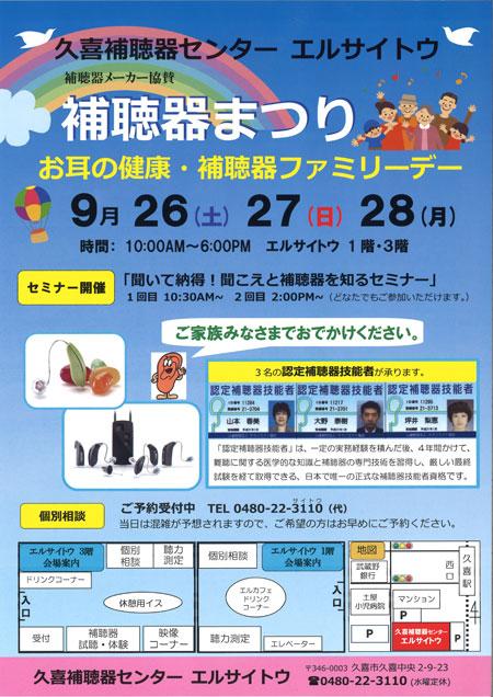 補聴器まつりポスター