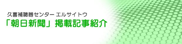 「朝日新聞」掲載記事紹介