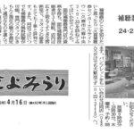 """<span class=""""title"""">補聴器相談・お試し会 – 埼東よみうり 2021-4-16</span>"""