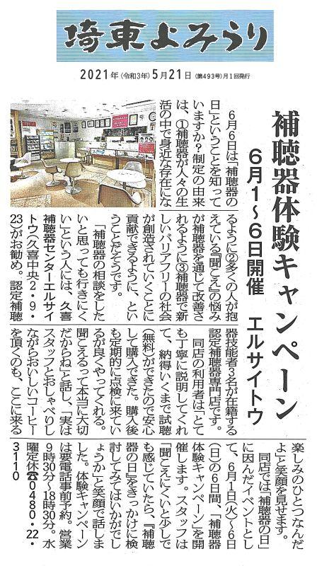 埼東よみうり 2021-5-21