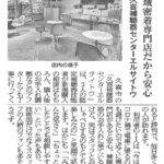 """<span class=""""title"""">地域密着専門店だから安心 – 埼東よみうり 2021-7-16</span>"""