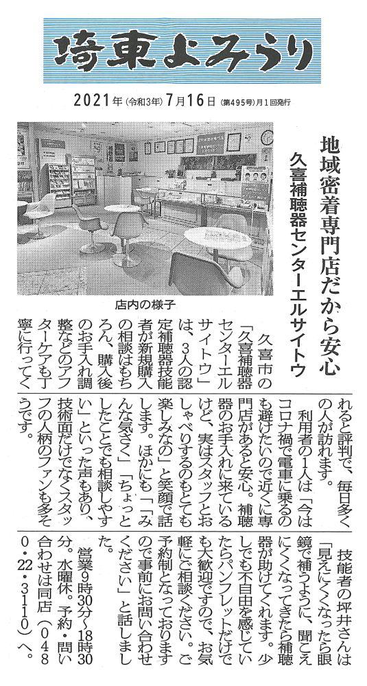 地域密着専門店だから安心-埼東よみうり 2021-7-16