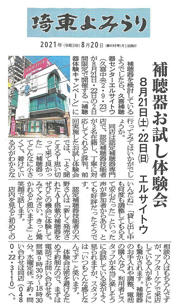 埼東よみうり 2021-08-20
