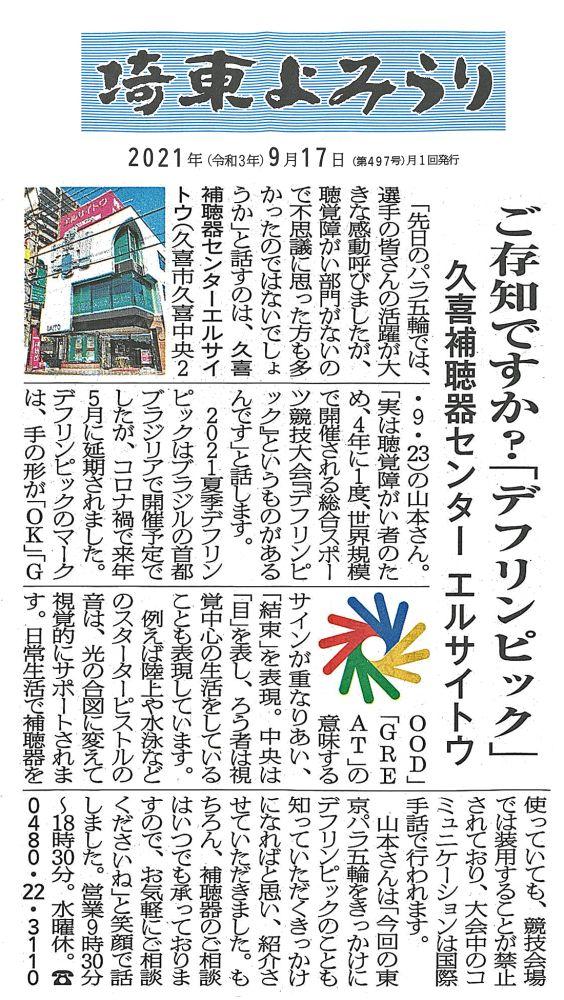 ご存知ですか?「デフリンピック」- 埼東よみうり2021-9-17